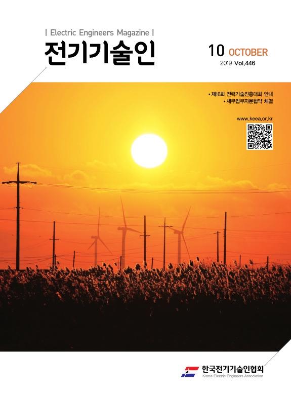 전기기술인 E-BOOK